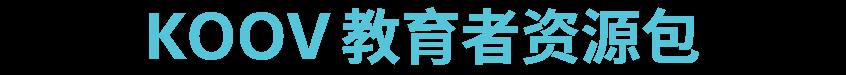KOOV编程课程与教育者资源包
